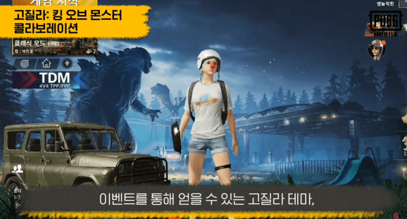 Pubg Mobile upcoming update Godzilla Theme Lobby